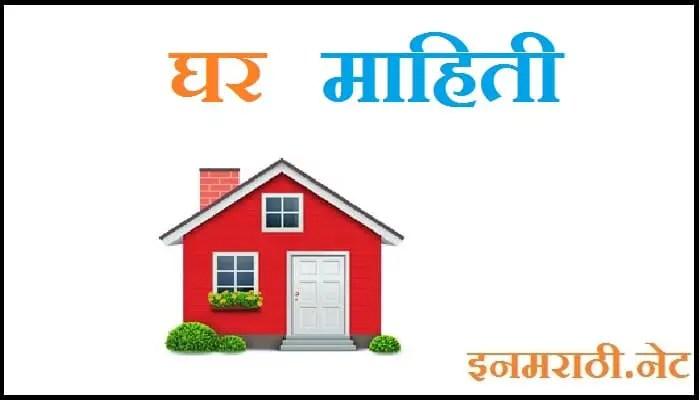 house information in marathi