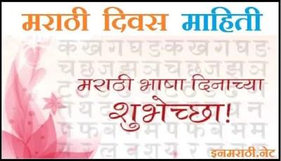 marathi day information in marathi
