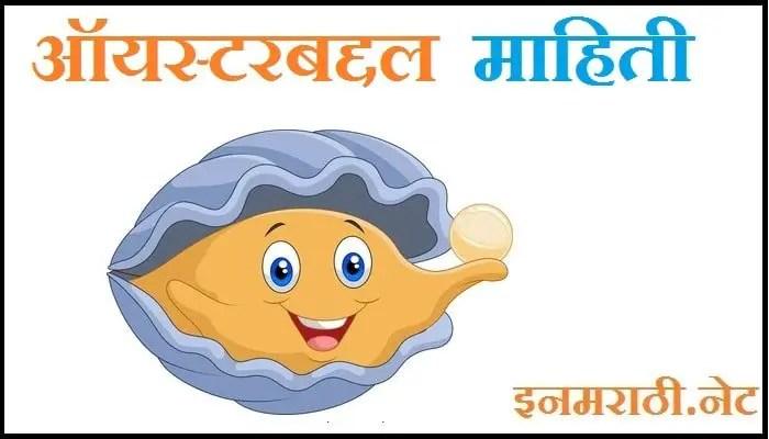 oyster animal information in marathi