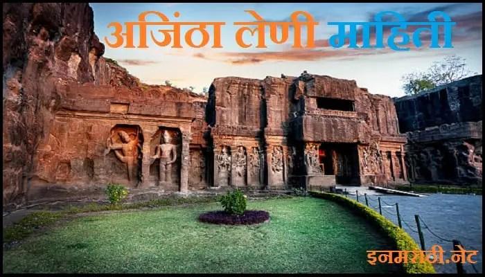 ajintha leni information in marathi