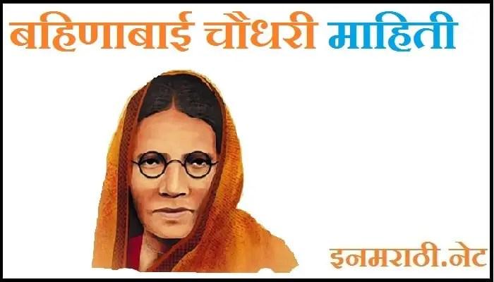 bahinabai chaudhari information in marathi