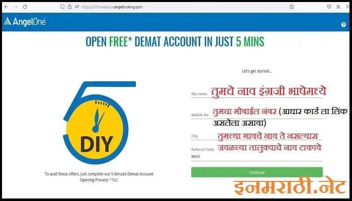 demat account information in marathi1