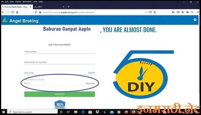 demat account information in marathi2