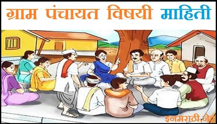 gram panchayat information in marathi pdf