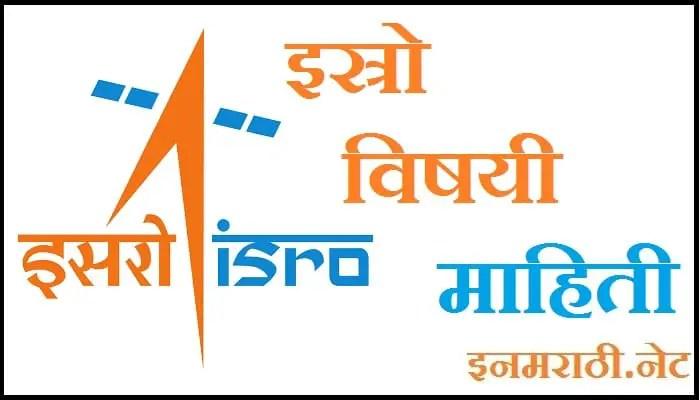isro information in marathi