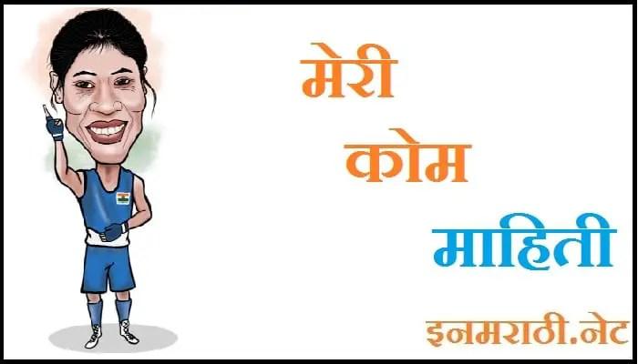 mary kom information in marathi