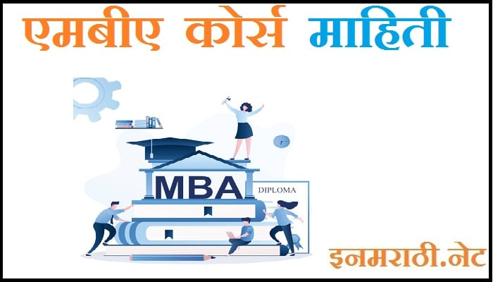 mba information in marathi