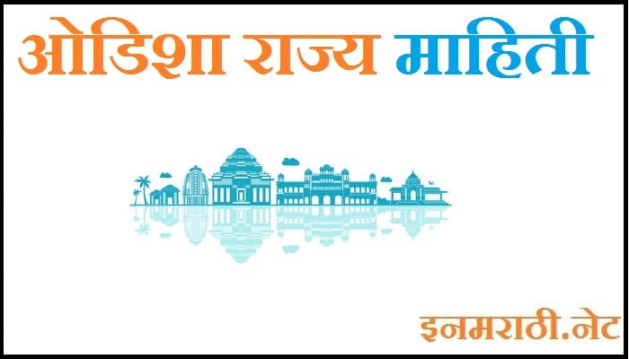 odisha information in marathi