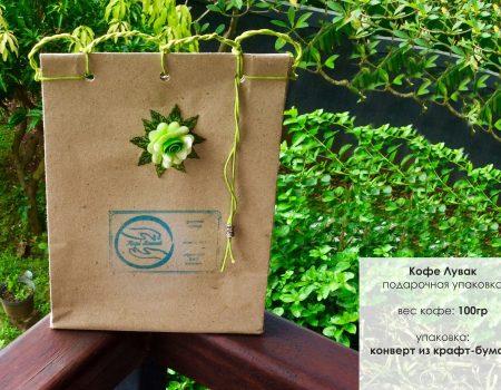 Упаковка подарочная Конверт с пачкой 100 граммов