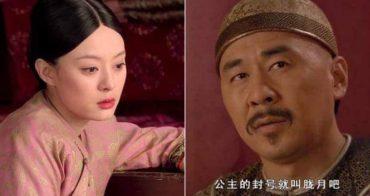 「為何皇上為甄嬛的女兒,取名叫朧月?」其實藏了 2 個很深的寓意!—《甄嬛傳》—我們用電影寫日記