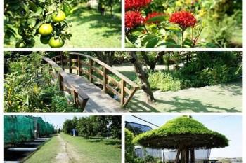 【彰化花壇】劍門觀光果園休閒農場,親子景點遊記,溜小孩,採水果,踏青。