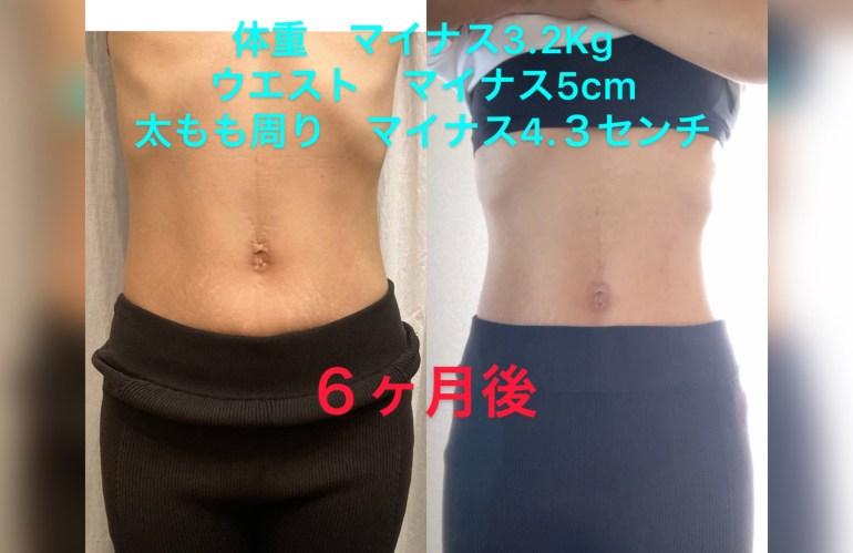 ストレス太り解消!自然に脂肪が落ちた✨//わたしの6ヶ月後のカラダの変化。マイナス3.2Kg
