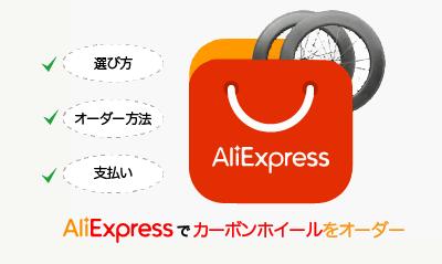 Aliexpressでの中華カーボンの豊乳方法