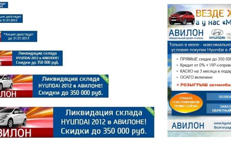 Заявки на покупку автомобилей от Авилон Hyundai