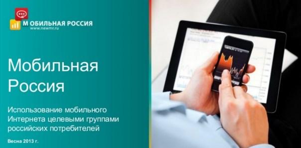 Мобильная Россия