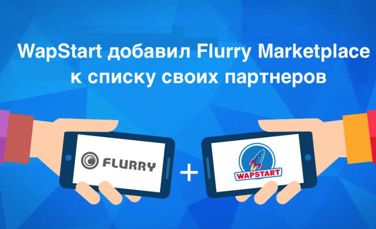 WapStart подключает Flurry Marketplace