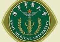 Army Medical University