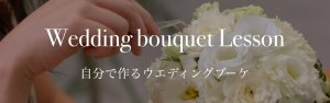 wedding bouquet lesson