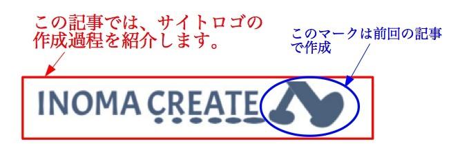 ロゴ完成1