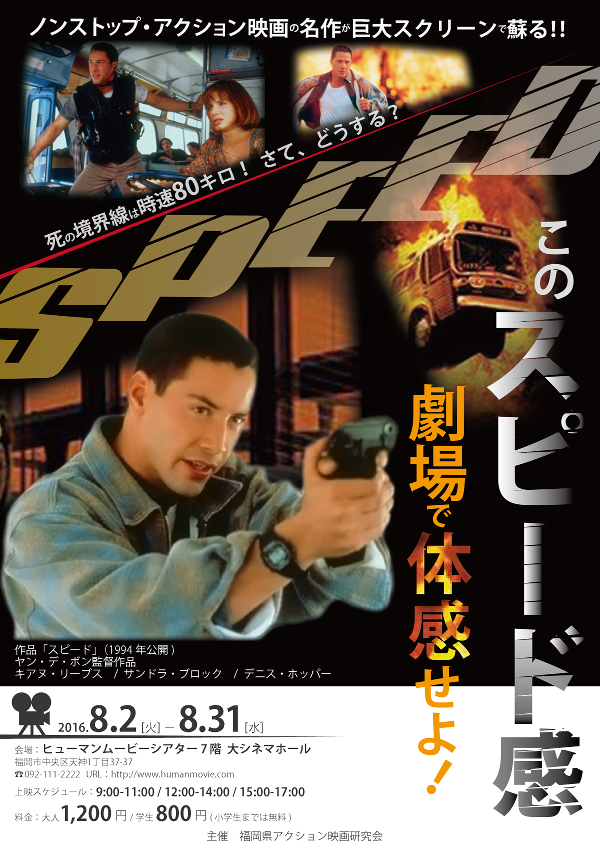 speed_poster