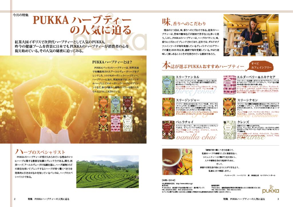 PUKKA特集記事完成版