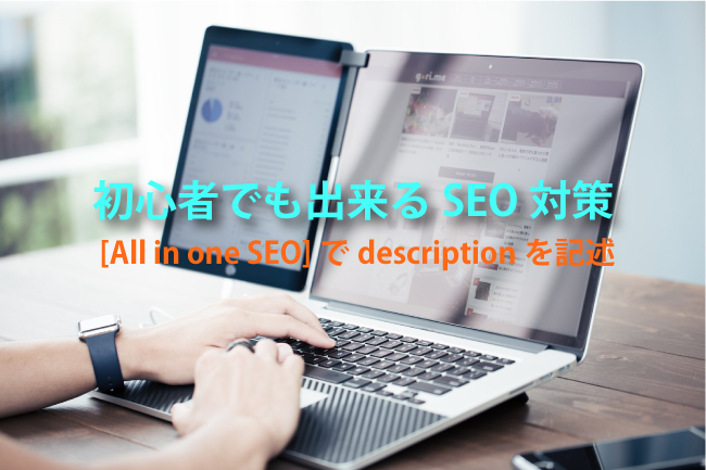 seo_description_eyecatch
