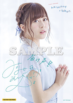 harmony-ribbon_tsutaya