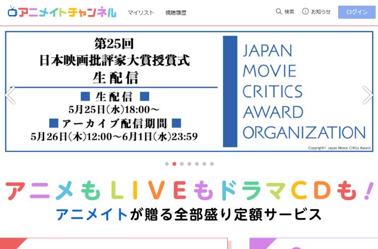 animate-channel_nihon-eiga-hihyouka-taishou-live_20160525