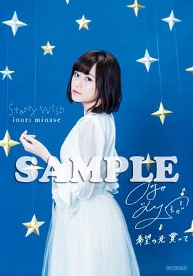 3rd_starry-wish_sofmap