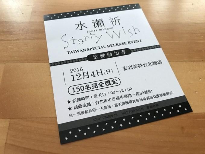 3rd-single_starry-wish_taiwan_-5