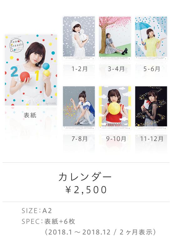 minase-inori_1st-LIVE_Ready-Steady-Go_goods_ (11)
