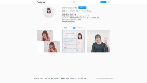 水瀬いのりさんの公式Instagramアカウントが開設!