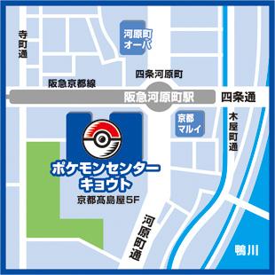 京都ポケモンセンター
