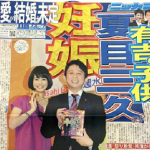有吉弘行と夏目三久アナが年内結婚はガセ?本当?日刊&ツイッターから事実無根かを考える