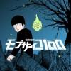 【モブサイコ100ネタバレ】アニメと漫画が面白すぎる3つの感想