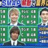 【SMAP今後の活動予想】不仲で解散の最新原因は木村&香取ではない?
