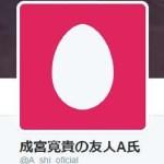 【成宮寛貴A氏友人】ブログ更新の本当の目的とは?「正体は誰」とツイッターで話題