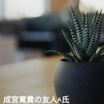 成宮寛貴の友人A氏のブログ内容全文は広告だらけ!公開後に炎上と批判の嵐