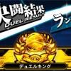 【遊戯王デュエルリンクス】ランク戦は報酬が少なくて切断は多いけどキングに昇格したデッキ3選