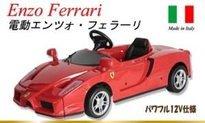 最高級フェラーリ