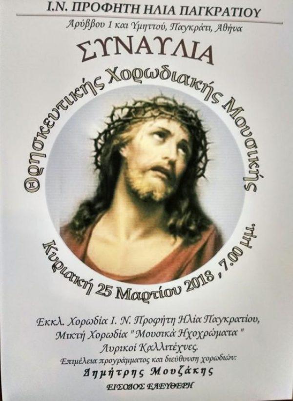 ΣΥΝΑΥΛΙΑ ΚΥΡΙΑΚΉ 25η Μαρτίου