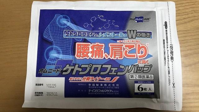 モーラステープ 市販薬代替
