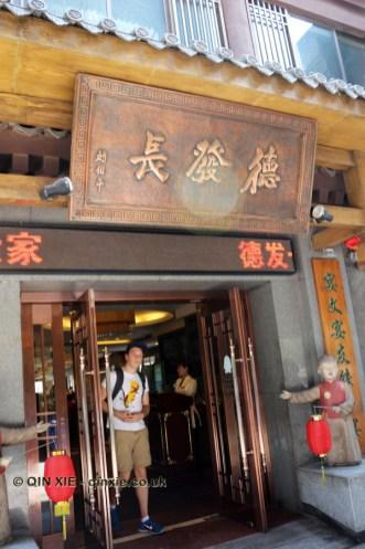 Entrance, Dumplings feast at De Fa Chang, Xian, China