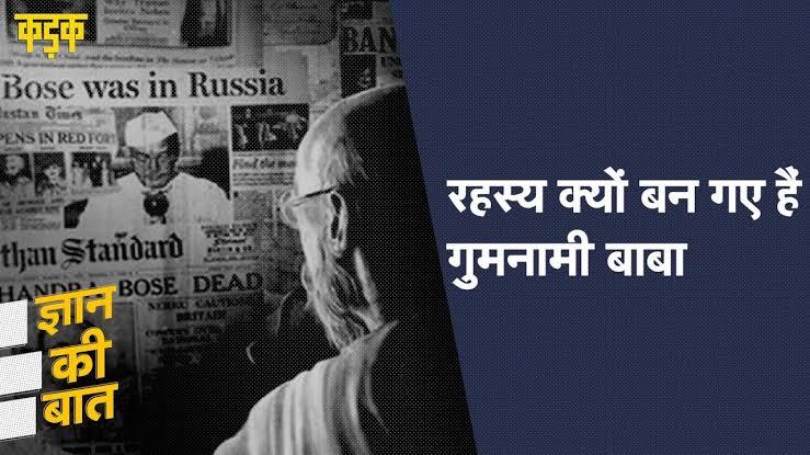 Download gumnaami full movie in hindi 720p