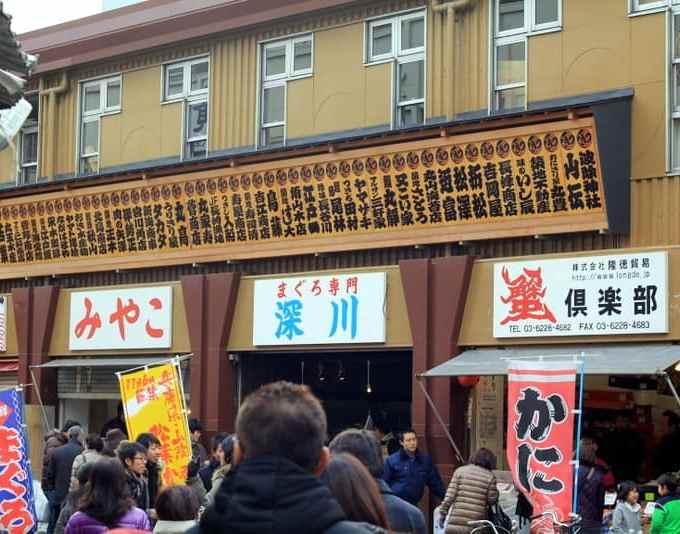 Tokyo: Deciphering the Fish Market