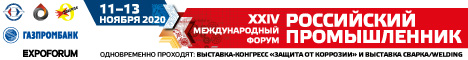 rusprom2020