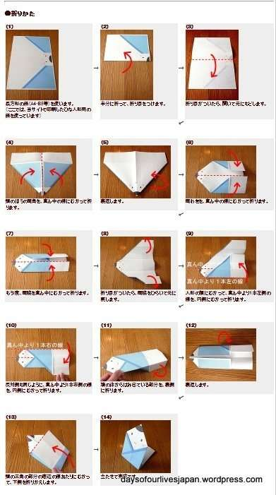 Origami Instructions For Hina Dolls