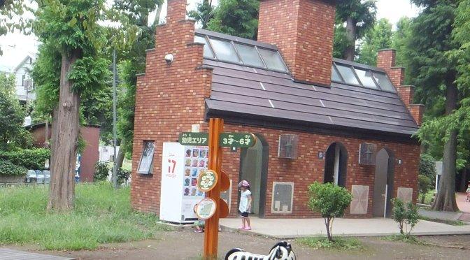 Besshonuma Park, Urawa, Saitama City