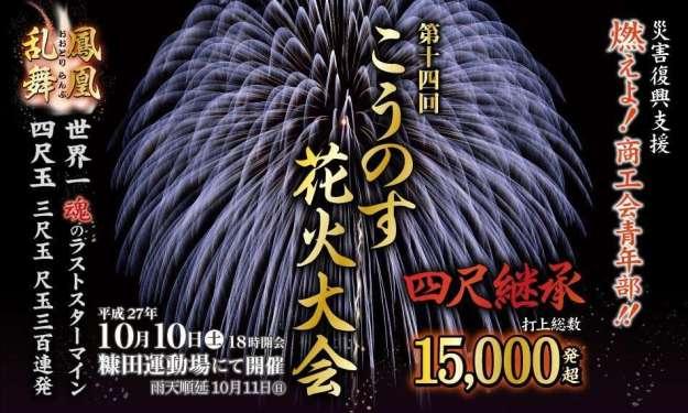 Annual Kõnosu Fireworks | KONOSU