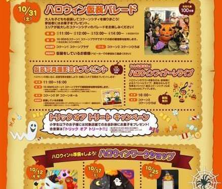 Halloween Parade at COCOON CITY Saitama-Shintoshin